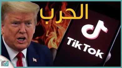 حظر تيك توك في امريكا وشركات أخرى ترامب والمعركة مع الصين
