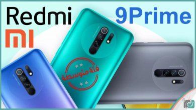 صورة ريدمي 9 برايم رسميا Redmi 9 Prime كل شيء عن الهاتف