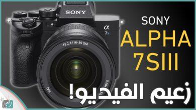 كاميرا A7S III