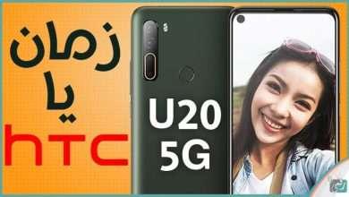صورة اتش تي سي يو 20 HTC U20 5G رسميا عودة الشركة للمنافسة؟