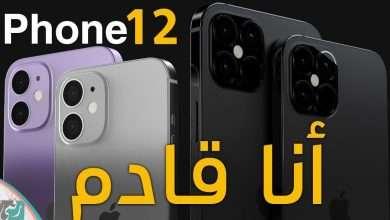 موعد نزول ايفون 12 برو max ماكس  تسريبات iPhone 12 Pro Max