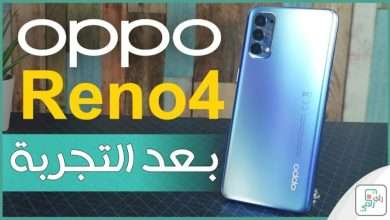 مراجعة اوبو رينو 4 برو Oppo Reno 4 Pro   كل شيء اعجبنا ولم يعجبنا بالهاتف