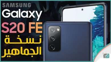 جالكسي اس 20 اف اي Galaxy S20 FE رسميا | إصدار خاص لعشاق السلسلة