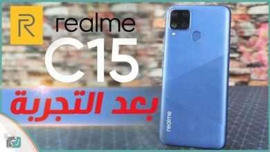 مراجعة ريلمي سي 15 - Realme C15 | وتجربة سريعة للعبة ببجي عليه