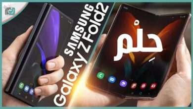 صورة سامسونج زي فولد 2 – Samsung Z Fold 2 رسميا | معاينة جميل الهواتف