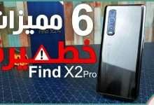صورة مميزات اوبو فايند اكس 2 برو | شاشة بمليار لون! Oppo Find X2 Pro