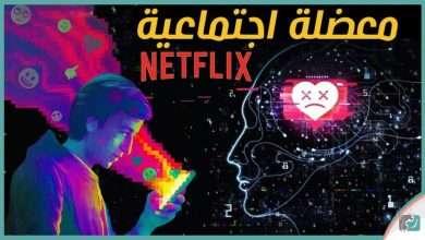 فيلم المعضلة الاجتماعية The Social Dilemma نتفلكس | يكشف أسرار السوشيال ميديا