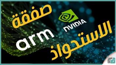 معالج ايفون 12 وصفقة استحواذ انفيديا على ARM | لماذا الصفقة تزعج ابل؟