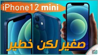 صورة ايفون 12 ميني iPhone 12 mini رسميا | أصغر هاتف 5G في العالم