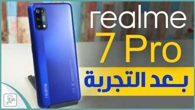 صورة مراجعة ريلمي 7 برو Realme 7 Pro | من التصميم حتى الكاميرا والسعر