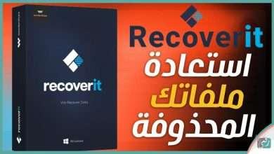 برنامج استعادة الملفات Recoverit | سريع مضمون مع الشرح