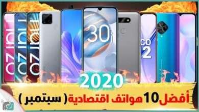 صورة افضل هواتف 2020 بسعر 250$ سبتمبر | بوكو اكس 3 و هواوي واي 9 اى