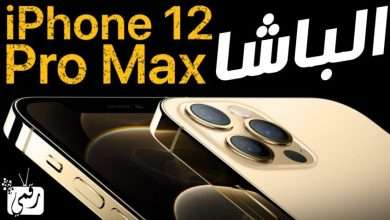 صورة ايفون 12 برو ماكس رسميا | صدمة بدون شاحن في العلبة! iPhone 12 Pro Max