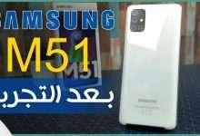صورة مراجعة جالكسي ام 51 – Galaxy M51 | نجم سامسونج في الفئة المتوسطة