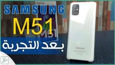 مراجعة جالكسي ام 51 - Galaxy M51 | نجم سامسونج في الفئة المتوسطة