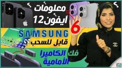 ايفون 12 برو السعر+ المواصفات | ابتكار سامسونج الجديد | هاتف بكاميرا مجنونة | نجوم العلوم