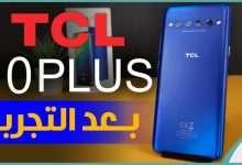 مراجعة تي سي ال 10 بلس TCL 10 Plus | رأي رقمي في الهاتف.. أعجبنا؟