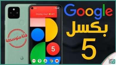 جوجل بكسل 5