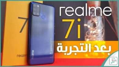 ريلمي 7 اي Realme 7i كل شيء أعجبنا ولم يعجبنا في الهاتف | رأي رقمي