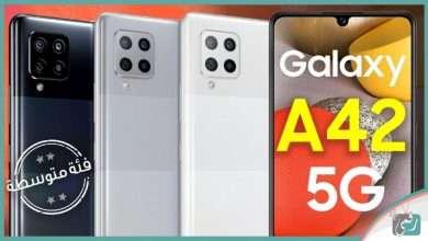 جالكسي اي 42 فايف جي Galaxy A42 5G رسميًا | رهيب من سامسونج للمنافسة