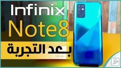 انفينكس نوت 8 - Infinix Note 8 | رأي رقمي في المنافس الشرس لشاومي وريلمي