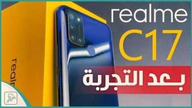ريلمي سي 17 - Realme C17 | رأي رقمي الشامل في الهاتف