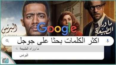 اكثر كلمات البحث في جوجل