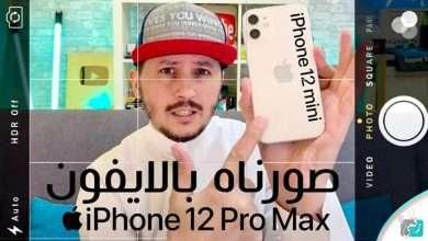 مراجعة ايفون 12 ميني iPhone 12 Mini الفيديو بتصوير ايفون 12 برو ماكس!