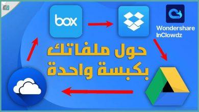 انقل ملفاتك بين جوجل درايف وDropbox ومنصات تخزين سحابية اخرى بسهولة | سيفيدك هذا الشرح