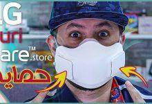 كمامة ال جي الذكية LG PuriCare Mask   معاينة أكثر كمامة متطورة في العالم