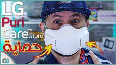 كمامة ال جي الذكية LG PuriCare Mask | معاينة أكثر كمامة متطورة في العالم