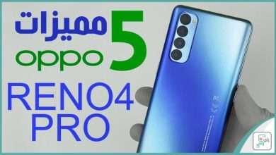 اوبو رينو 4 برو Oppo Reno 4 Pro | خمس مميزات خطيرة في الهاتف