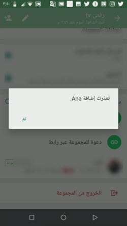 حظر شخص من الواتس دون علمه