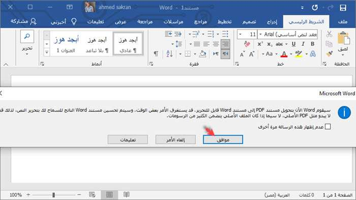 تحويل pdf إلى word