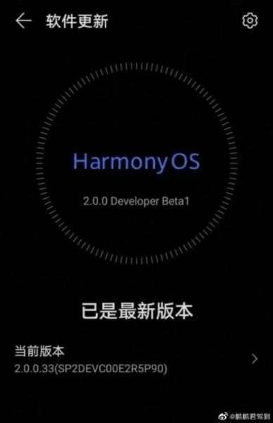 نظام تشغيل هواوي هارموني او اس HarmonyOS 2.0 لن يصل إلى هواوي بي 50 أولًا