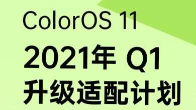 تحديث ColorOS 11