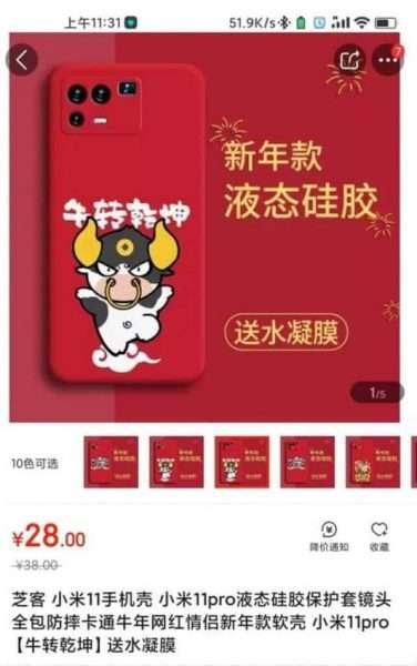 شاومي مي 11 برو Xiaomi Mi 11 Pro تسريب غطاء حماية يكشف التصميم الخلفي للهاتف