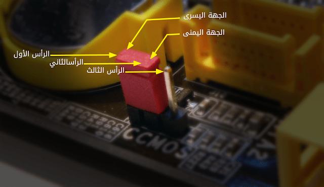 كيفية إزالة كلمة المرور لنظام البيوس - BIOS