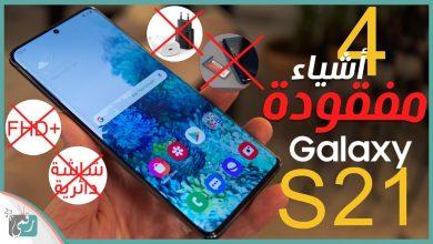 Galaxy S21 Ultra