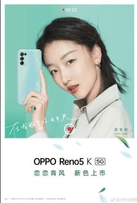 مواصفات وسعر اوبو رينو 5 كي - OPPO Reno5 K بحسب آخر التسريبات