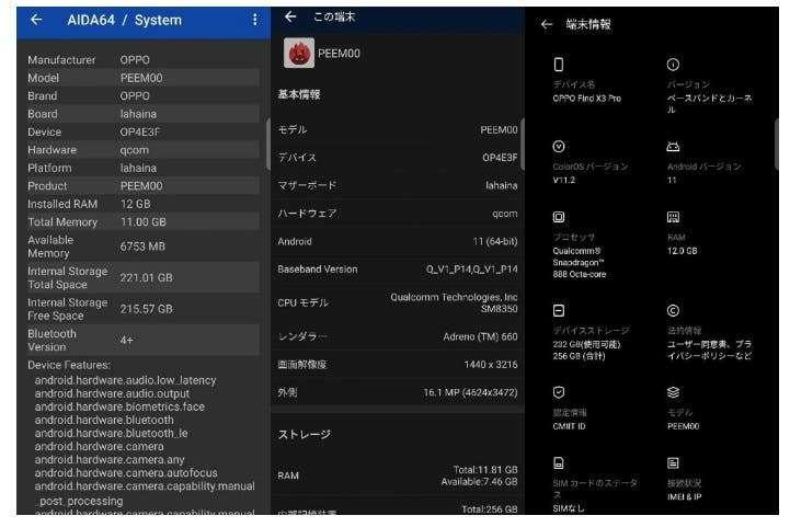 اوبو فايند اكس 3 برو OPPO Find X3 Pro تسريبات تكشف خيارات الألوان المميزة