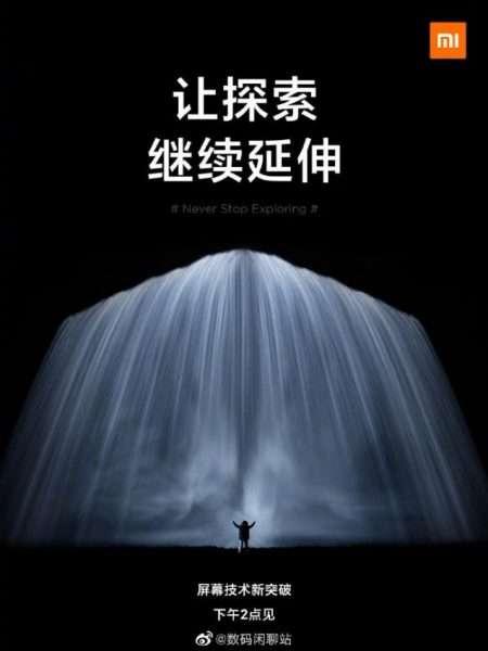 شاومي مي مكس الفا 2 Xiaomi Mi Mix Alpha ملصق ترويجي يؤكد اقتراب موعد إطلاقه بتصميم خيالي