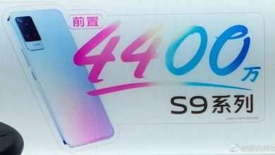 سعر ومواصفات فيفو اس 9 - vivo S9 وتسريبات مفصلة