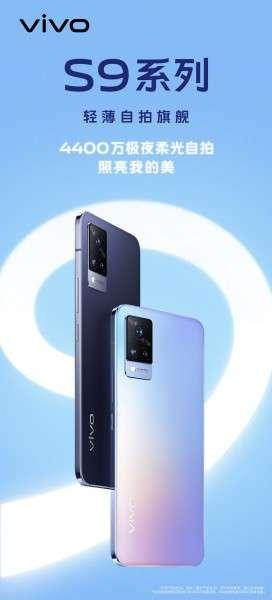 فيفو اس 9 - vivo S9 الشركة تؤكد تصميم الهاتف ودقّة الكاميرا الأمامية
