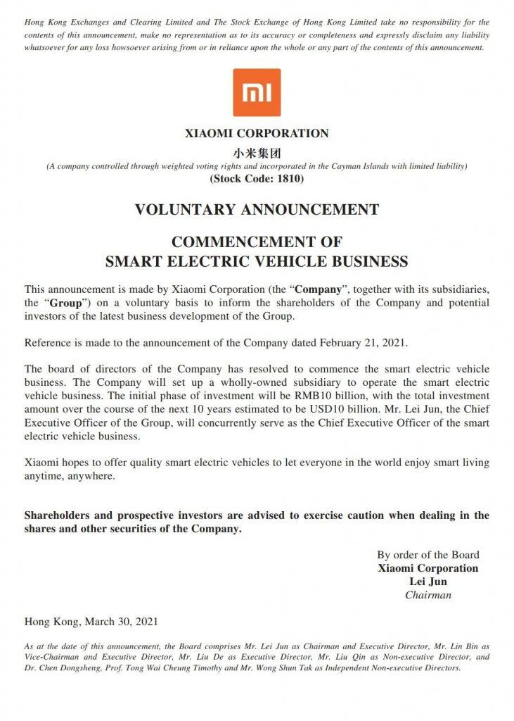 سيارة شاومي الشركة تعلن بدء العمل في السيارات الكهربائية رسميًا وشعار جديد للشركة
