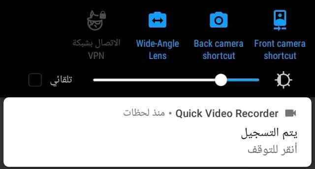 طريقة تصوير فيديو والشاشة مغلقة للأندرويد وIOS