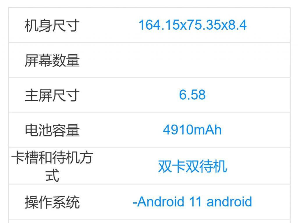 مواصفات اي كيو او او يو 3 اكس – iQOO U3x تظهر في قاعدة بيانات TENAA