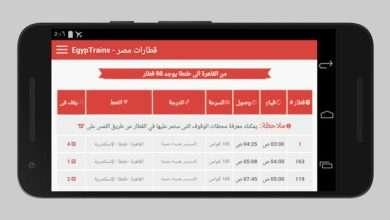 قطارات مصر حجز واستعلام