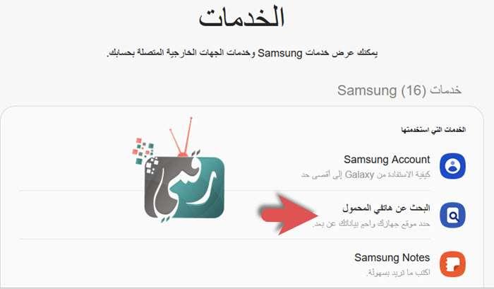 إلغاء قفل الشاشة سامسونج بدون فورمات