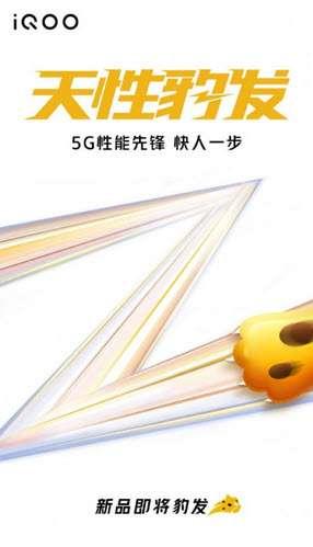 مواصفات فيفو اي كيو او او زد 3 - vivo iQOO Z3 تظهر لأول مرة في التسريبات